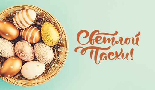 «Рельеф-Центр» поздравляет со светлым праздником Пасхи!