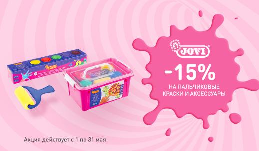 Создай свой яркий мир! Скидка 15% на пальчиковые краски и аксессуары бренда Jovi