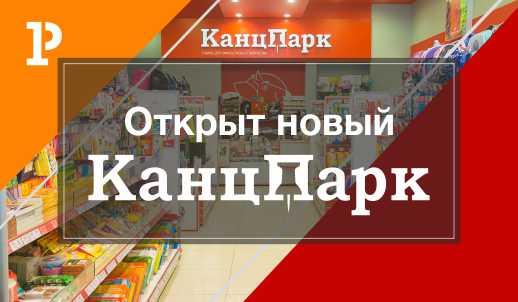 Открытие магазина «КанцПарк»