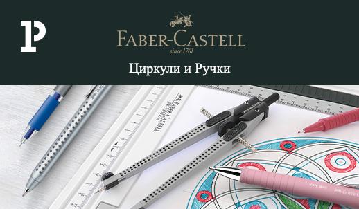 Пишите стильно, чертите точно: выгодное предложение на выделенный ассортимент немецкого бренда Faber-Castell