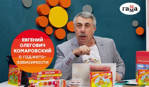 Новый ролик от Евгения Олеговича Комаровского и бренда «ГАММА»