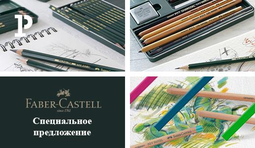 Актуальное летнее предложение – скидка до 25 % на художественные товары Faber-Castell