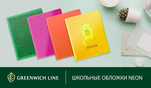 Уникальность заключается в мелочах: неоновые обложки Greenwich Line