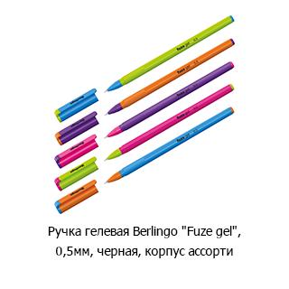 Ручка гелевая Berlingo «Fuze gel»