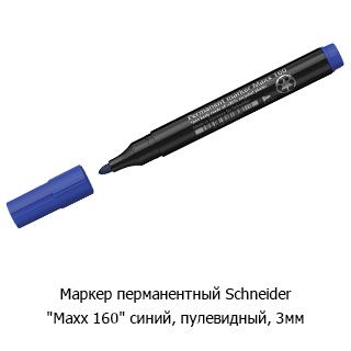 Маркер перманентный Schneider «Maxx 160»