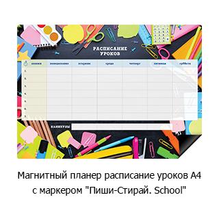 Магнитный планер расписание уроков с маркером «Пиши-Стирай. School»