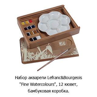 Набор акварели Lefranc&Bourgeois «Fine Watercolours»
