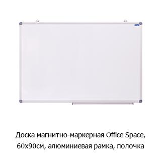 Доска магнитно-маркерная OfficeSpace