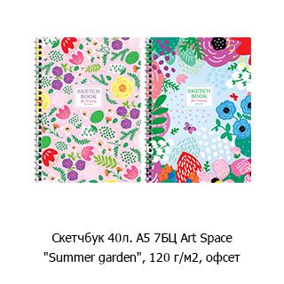 Скетчбук ArtSpace «Summer garden»