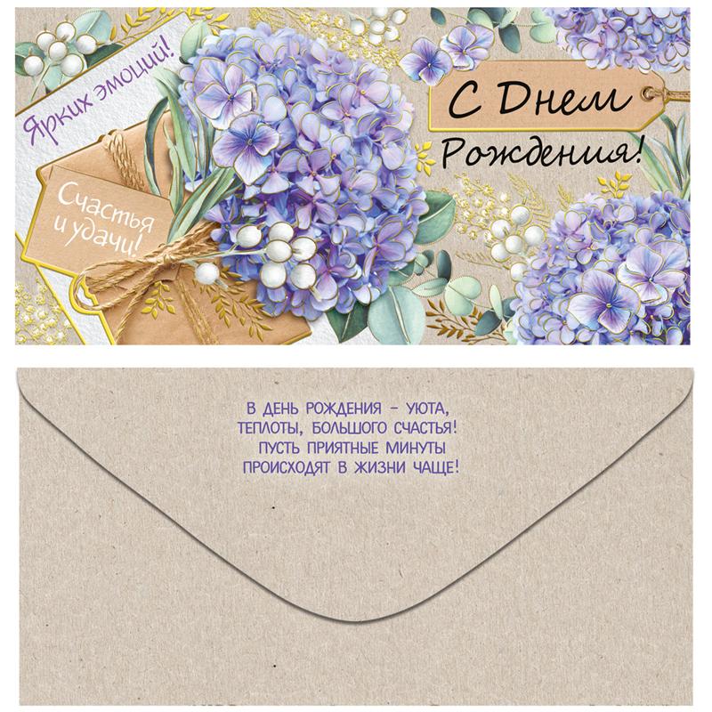"""Анонс-изображение товара конверт для денег империя поздравлений """"с днем рождения!"""", 84*168мм, фольга, 38.052.00"""