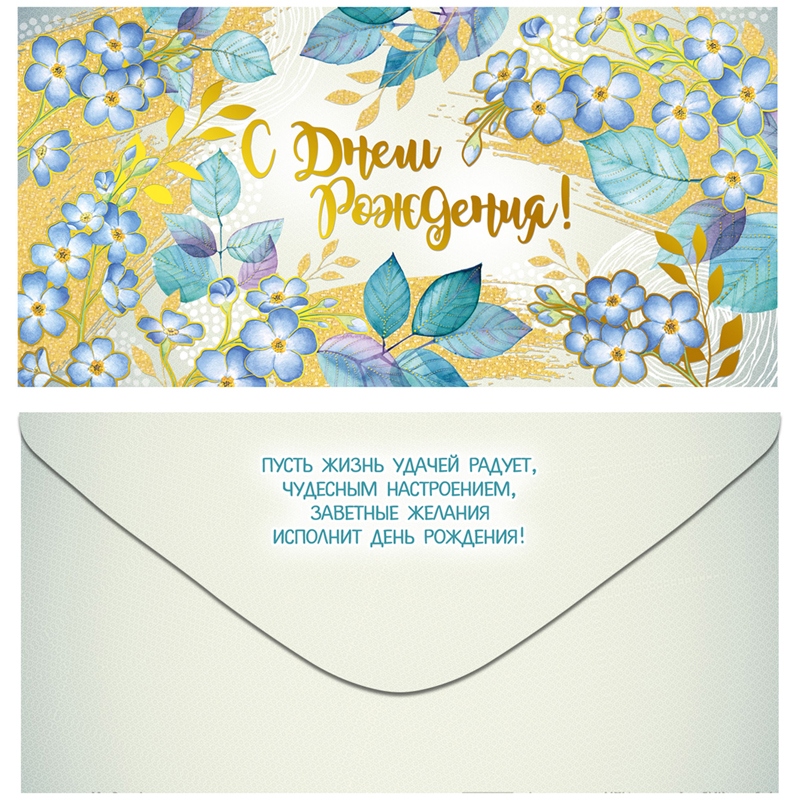 """Анонс-изображение товара конверт для денег империя поздравлений """"с днем рождения!"""", 84*168мм, фольга, 37,871,00"""
