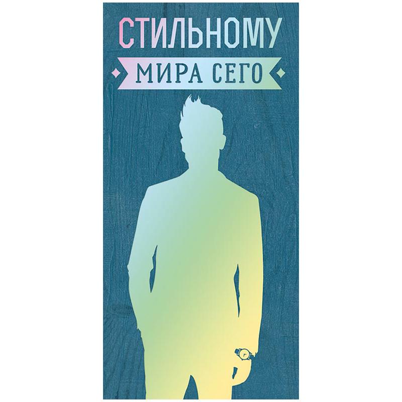 """Анонс-изображение товара конверт для денег арт и дизайн """"стильному мира сего!"""", 83*167мм, вырубка, фольга, 314,942"""